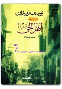 اهل الحى - قصص قصيرات
