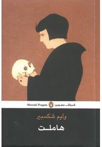 هاملت - وليم شكسبير