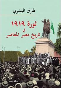 ثورة 1919 فى تاريخ مصر المعاصر