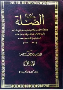 كتاب الصلة فى تاريخ ائمة الاندلس 2/1 مجلد...