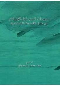 معبودات العرب قبل الاسلام من خلال الاسماء الشخصية...