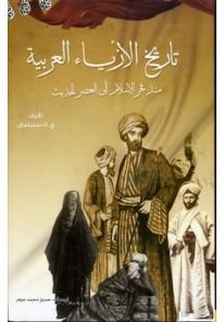 تاريخ الأزياءالعربية منذ فجر الإسلام إلى العصر الح...