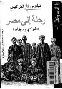 رحلة إلى مصر