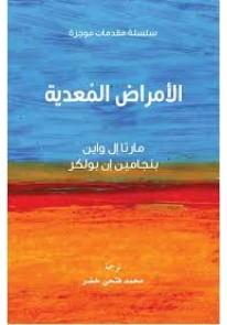 الأمراض المعدية: مقدمة موجزة (سلسلة مقدمات موجزة)