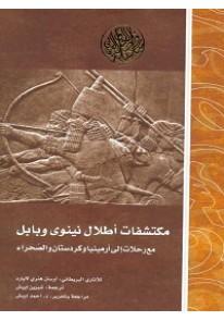 مكتشفات اطلال نينوى وبابل مع رحلات الى ارمينيا وكر...