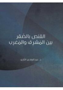 القنص بالصقر بين المشرق والمغرب
