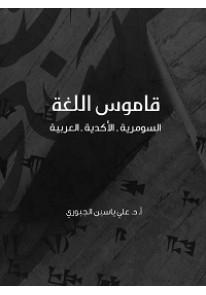 قاموس اللغة السومرية الاكدية العربية...