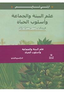 علم البيئة والجماعة وأسلوب الحياة...