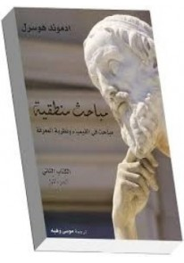 مباحث منطقية (جزءان -ثلاثة كتب)