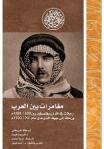 مغامرات بين العرب