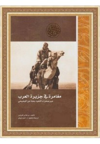 مغامرة في جزيرة العرب