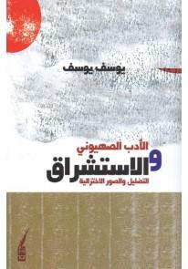 الأدب الصهيوني والاستشراق