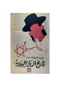 تاريخ الديانه اليهوديه