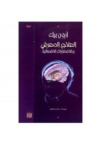 العلاج المعرفي