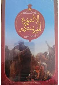 الانشودة الموريسكية