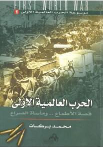 موسوعة الحرب العالمية الأولى ج1 الحرب العالمية الأ...