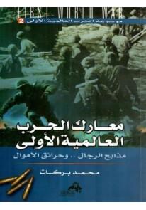 موسوعة الحرب العالمية الأولى ج2 معــارك الحـرب الع...