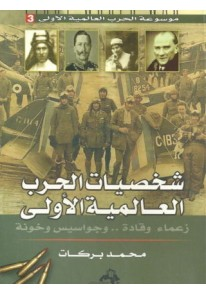 موسوعة الحرب العالمية الأولى ج 3 شخصيـات مــــن ال...
