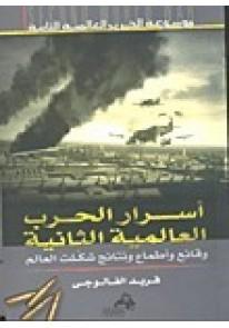 موسوعة الحرب العالمية الثانيةج1 الحرب العالمية الث...