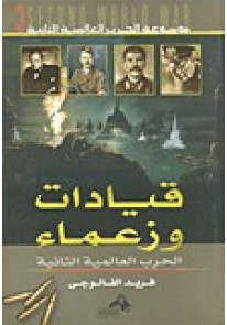موسوعة الحرب العالمية الثانيةج3 شخصيات الحرب العال...