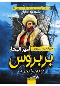 أمير البحار خير الدين بربروس . . ذو اللحية الحمراء