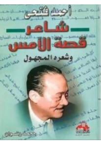 أحمد فتحي شاعر قصـــة الأمـــــس وشعره المجهول