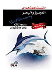 العجوز والبحر ( من روائع الأدب العالمي)...