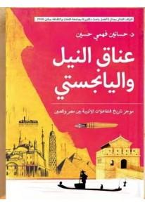 عناق النيل واليانجستي: تاريخ التفاعالات الأدبية بي...