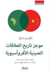 موجز تاريخ العلاقات الصينية الأفروآسيوية...
