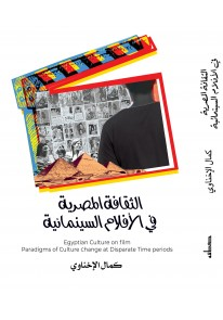 الثقافة المصرية في الافلام السينمائية...