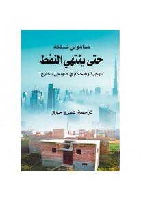 حتى ينتهي النفط: الهجرة والأحلام في ضواحي الخليج (...