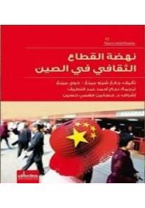 نهضة القطاع الثقافي في الصين