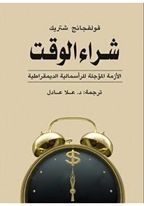 شراء الوقت: الأزمة المؤجلة للرأسمالية الديموقراطية...
