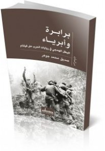 برابرة وأبرياء: البطل الهمجي في روايات الحرب على ف...