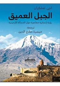 الجبل العميق - رؤية إنسانية حول المسالة الأرمينية...