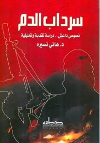 سرداب الدم- نصوص داعش