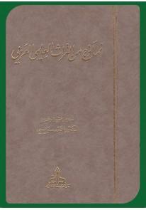 نماذج من التراث العلمي العربي