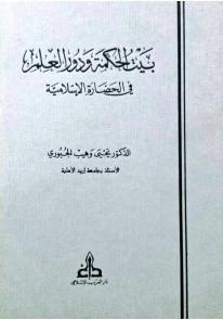 بيت الحكمة ودور العلم في الحضارة الاسلامية...