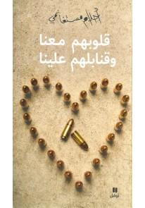 قلوبهم معنا و قنابلهم علينا