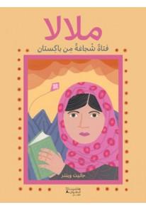 ملالا فتاة شجاعة + اقبال فتى شجاع من باكستان...