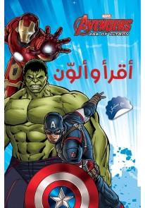 Avengers972 - اقرا والون مع ستيكرز