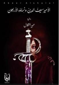 الأمير سيف الدين ونساؤه الأربعين