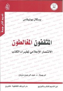 المثقفون المغالطون : الانتصار الإعلامي لخبراء الكذ...