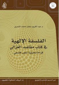 الفلسفة الإلهية في كتاب مقاصد الغزالي قراءة تحليلي...