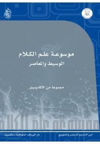 موسوعة علم الكلام الوسيط والمعاصر1/3...