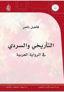 التأريخي والسردي في الرواية العربية...