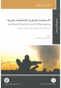 الاستجابات العسكرية للانتفاضات العربية ومستقبل الع...