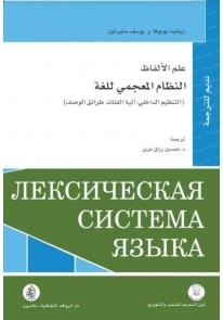 علم الالفاظ النظام العجمي للغة (التنظيم الداخلي آل...