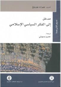مدخل الى الفكر السياسي الاسلامي