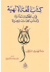 اللمعة الالهية  في الحكمة المتعالية وكتاب كلمات و...